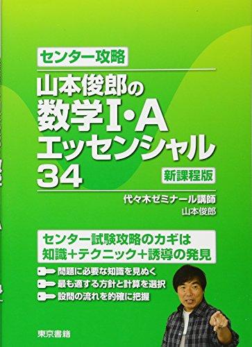 センター攻略 山本俊郎の数学I・A エッセンシャル34の詳細を見る