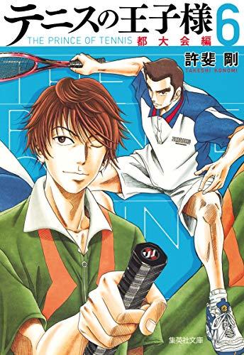 テニスの王子様 都大会編 6 (集英社文庫―コミック版)