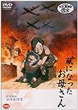 凧になったお母さん[BCBA-1705][DVD]