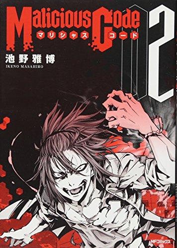 マリシャスコード 2 (MFコミックス ジーンシリーズ)