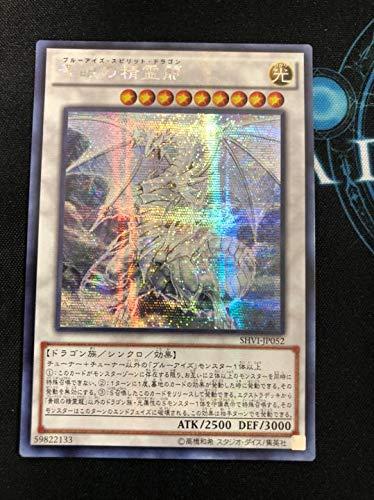 遊戯王 アジア シークレット 青眼の精霊龍