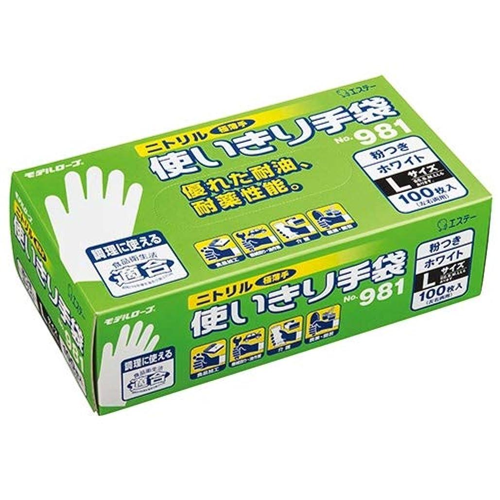 ステンレスホーストレッドエステー 二トリル手袋 粉付(100枚入)L ホワイト No.981