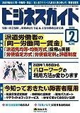 ビジネスガイド 2020年 02 月号 [雑誌]