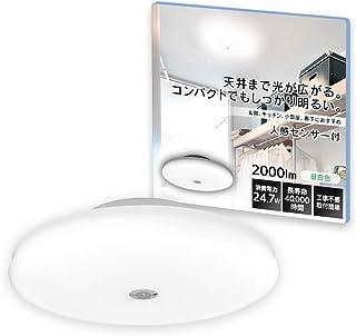 アイリスオーヤマ 小型シーリングライト 薄形 2000lm 人感センサー付 昼白色 SCL20NMS-UU