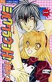 ミルククラウンH!(1) (フラワーコミックス)