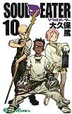 ソウルイーター 10巻 (デジタル版ガンガンコミックス)