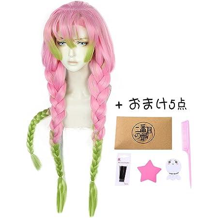 耐熱コスプレウィッグ 二番目の城 甘露寺 蜜璃 変装 wig +おまけ5点 専用ネットと櫛付 ピンクのヘアブラシ付 ヘアピンとメモパッド付