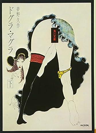 ドグラ・マグラ(下) (角川文庫)