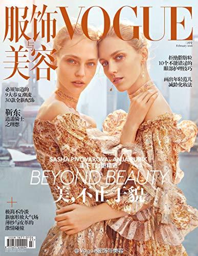 Sasha PIVOVAROVA & ANJA Rubik Cover Esquire China Magazine February 2016