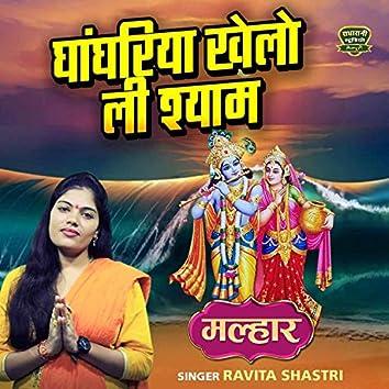 Ghanghariya Khol Li Shyam