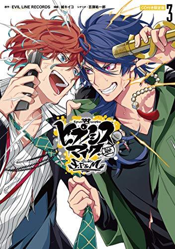 ヒプノシスマイク -Division Rap Battle- side F.P & M (3) CD付き限定版 (IDコミックス ZERO-SUMコミックス)