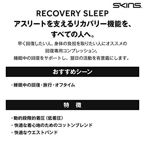 スキンズ(skins)RECOVERYSLEEPメンズロングタイツST01012045NVBLネイビーブルーXXL