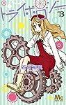 トライボロジー 3 (マーガレットコミックス)