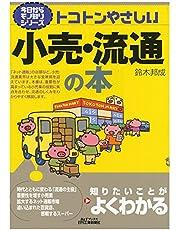 トコトンやさしい小売・流通の本 (今日からモノ知りシリーズ)