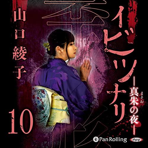 『イビツナリ(歪形)10 ~真朱の夜~』のカバーアート