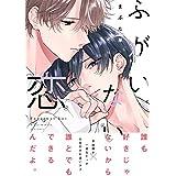 ふがいない恋【電子限定特典つき】 (B's-LOVEY COMICS)