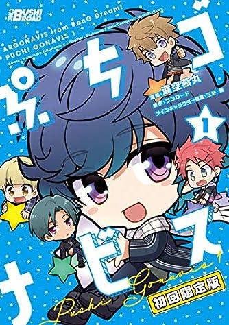 ぷちゴナビス(1) 初回限定版