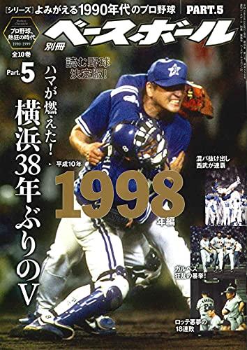【読む野球決定版! 】よみがえる1990年代のプロ野球 Part.5 [1998年編] (週刊ベースボール別冊薫風号)