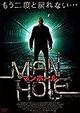 マンホール[DVD]