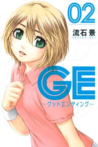 GE~グッドエンディング~(2) (少年マガジンKC)の詳細を見る