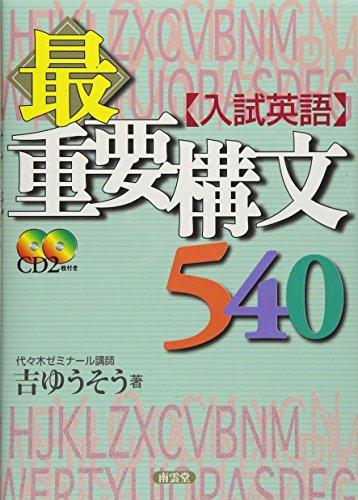 南雲堂『入試英語 最重要構文540』