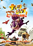 ナッツジョブ サーリー&バディのピーナッツ大作戦!<スペシャルプライス>[DVD]