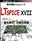 電子回路シミュレータ LTspice XVII 「基本操作・回路作成編」: フリーの電子回路シミュレータを使用して解析を行えるよう、初心者にも分かりやすく作成しました。