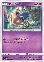 ポケモンカードゲーム/PK-SM6-036 マーイーカ C
