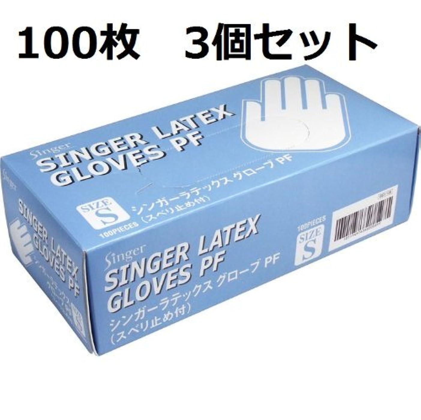 タール世紀提案する手にピッタリフィット 超薄手仕上げ スベリ止め付  手袋 Sサイズ 100枚入 3個セット