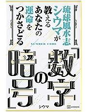 琉球風水志シウマが教える あなたの運命をつかさどる「数字の暗号」 (アーティストシリーズM)