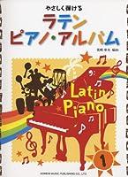 ラテン/ピアノ・アルバム (1) (やさしく弾ける)
