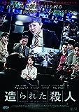 造られた殺人[DVD]