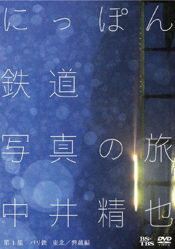 中井精也 にっぽん鉄道写真の旅 第1集 バリ鉄 東北/磐越編 [DVD]