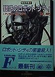 電脳惑星〈2〉疑惑のロボット・シティ (角川文庫)