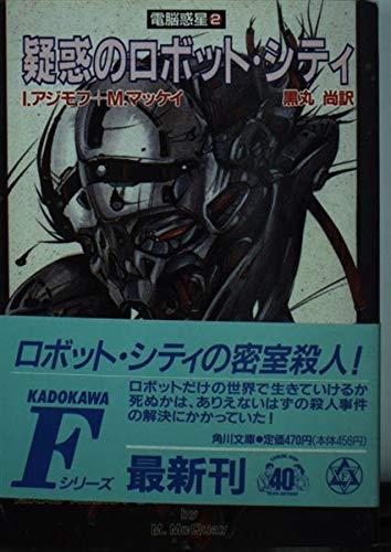 電脳惑星〈2〉疑惑のロボット・シティ (角川文庫)の詳細を見る