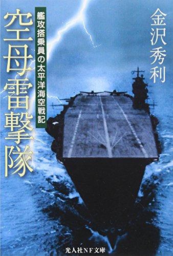 空母雷撃隊―艦攻搭乗員の太平洋海空戦記 (光人社NF文庫)の詳細を見る