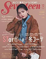 Seventeen(セブンティーン)12月号 (Seventeen、セブンティーン)