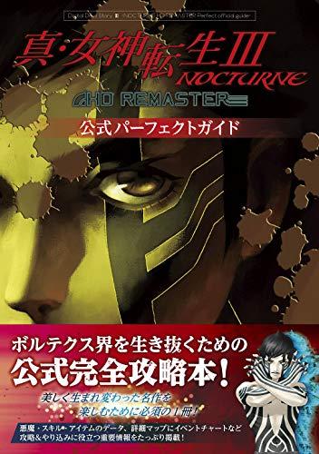 真・女神転生III NOCTURNE HD REMASTER 公式パーフェクトガイドの詳細を見る