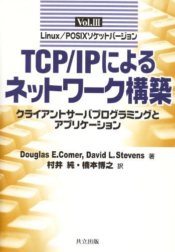 TCP/IPによるネットワーク構築〈Vol.III〉―クライアントサーバプログラミングとアプリケーション―Linux/POSIXソケットバージョンの詳細を見る
