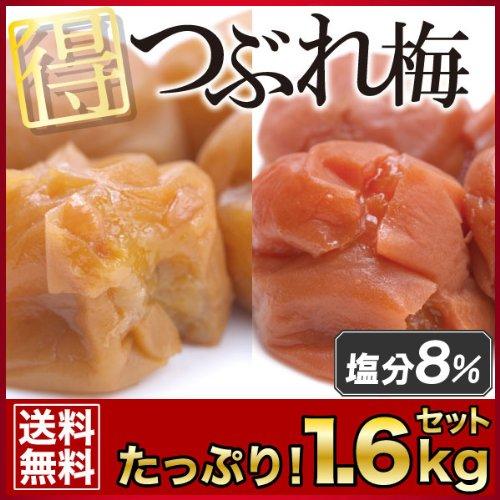 E&F 訳あり 和歌山県産 紀州南高梅つぶれ梅セット 塩分8% 400g×選べる4パック (はちみつ梅・しそ漬梅) しそ漬け400×4