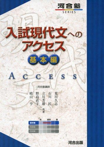 河合出版『入試現代文へのアクセス 基本編』