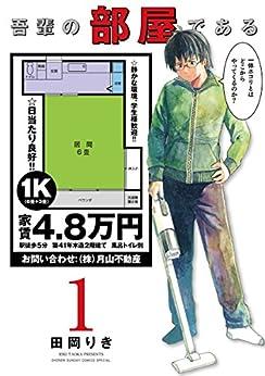 [田岡りき]の吾輩の部屋である(1) (ゲッサン少年サンデーコミックス)
