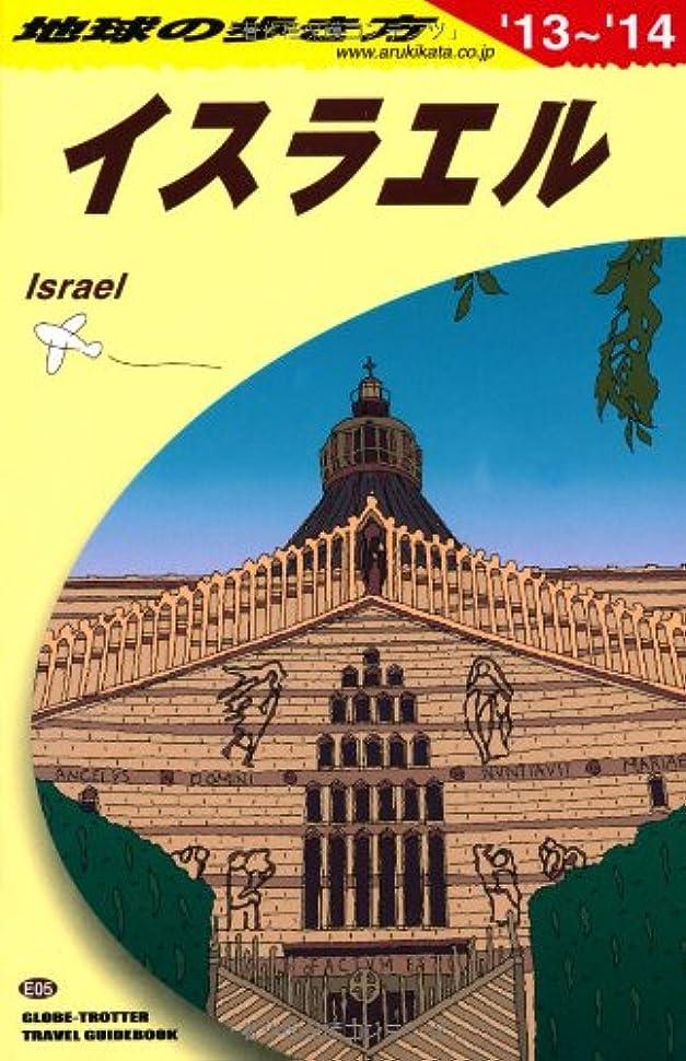 と闘う彼女の資本主義E05 地球の歩き方 イスラエル 2013~2014 (ガイドブック)