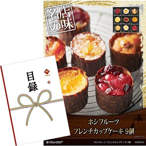 【目録引換券+A3パネルでお届け】ホシフルーツ フレンチカップケーキ 9個