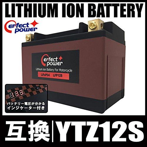 PERFECT POWER リチウムイオンバッテリー LFP12S 互換 ユアサ YTZ12S FTZ12S TTZ12S DTZ12-BS フォルツァZ X MF06 MF08 MF10 PS250 MF09 シルバーウイング PF01 NF01 CBR1100XX ブラックバード SC35