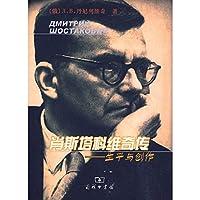 Shostakovich Biography: Life and Writings [paperback]