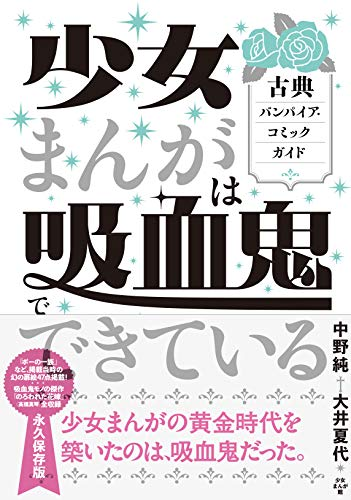 少女まんがは吸血鬼でできている:古典バンパイア・コミックガイド - 中野純, 大井夏代