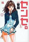 センセ。 1 (ヤングチャンピオンコミックス)