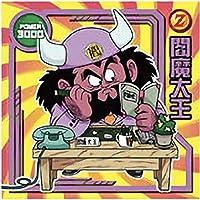 【W14-10 閻魔大王 (N ノーマル)】 ドラゴンボール超戦士シールウエハースZ 14弾
