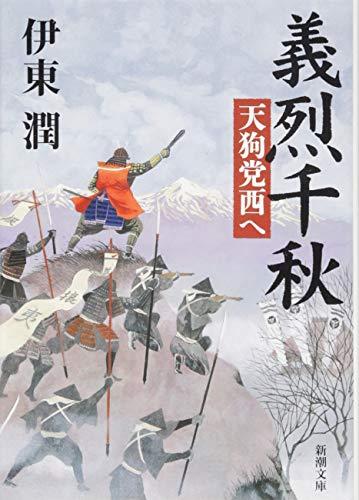 義烈千秋 天狗党西へ (新潮文庫)